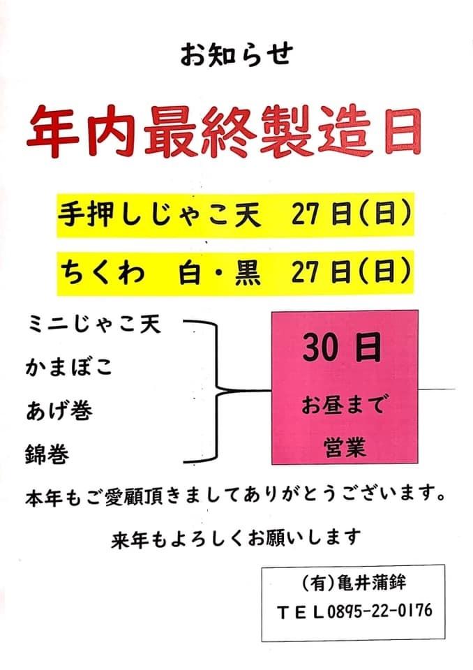 【年内最終製造日のお知らせ】