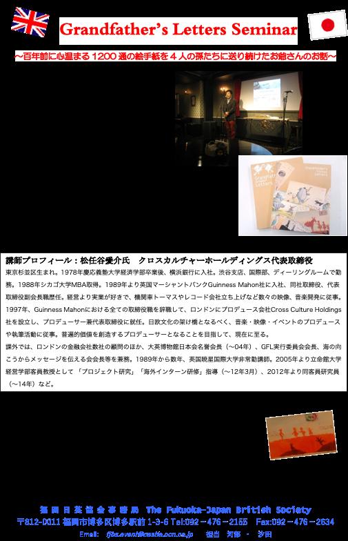 福岡日英協会主催オンラインセミナー|GFL|グランドファザー
