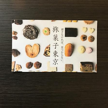 旅菓子東京催事のお知らせ(マルイシティ横浜)