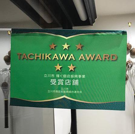 2020 TACHIKAWA AWARD 受賞