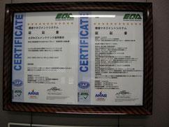 さがみビルメンテナンス協同組合の環境マネジメントシステム認証書