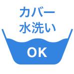 カバー丸洗いOK / マニフレックスならマニステージ福岡
