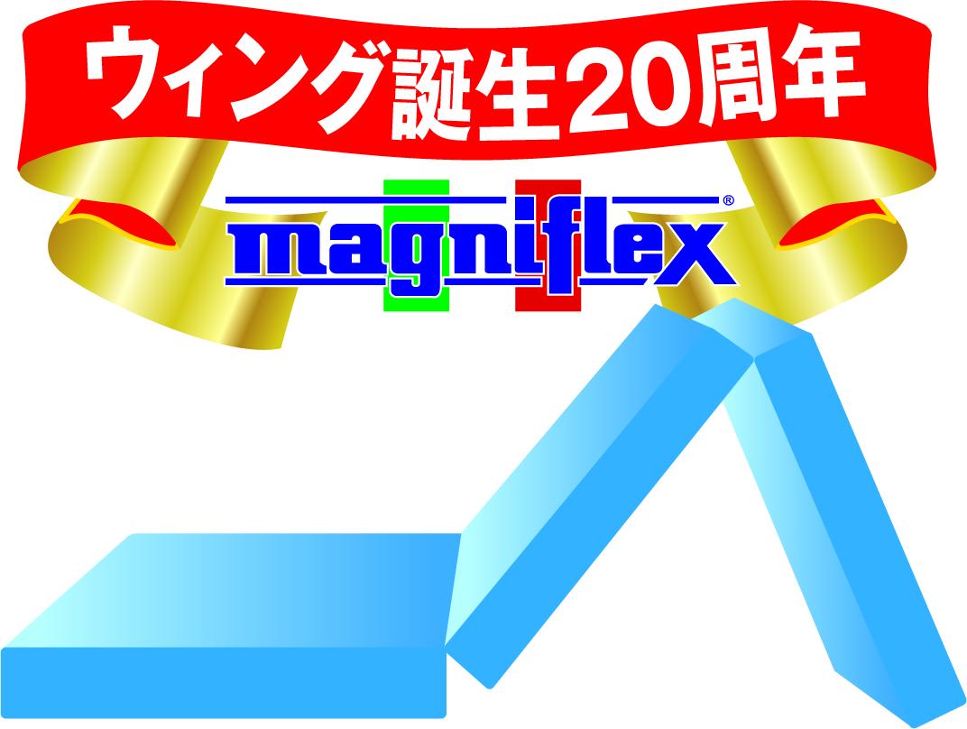 マニフレックス☆ウィング誕生20周年