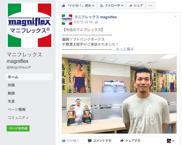 福岡ソフトバンクホークス 千賀滉大投手