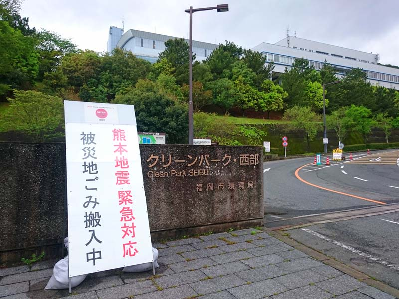 福岡市環境局 熊本地震緊急対応 被災地ごみ搬入中
