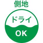 カバーはドライクリーニングOK / マニフレックスならマニステージ福岡