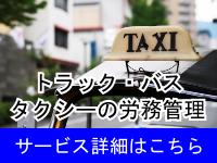 トラック・バスタクシーの労務管理