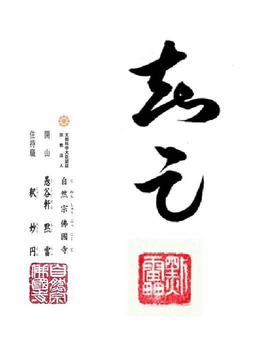 仏心】今月の言葉 - 自然宗佛國寺