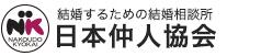 日本仲人協会ホームーページ