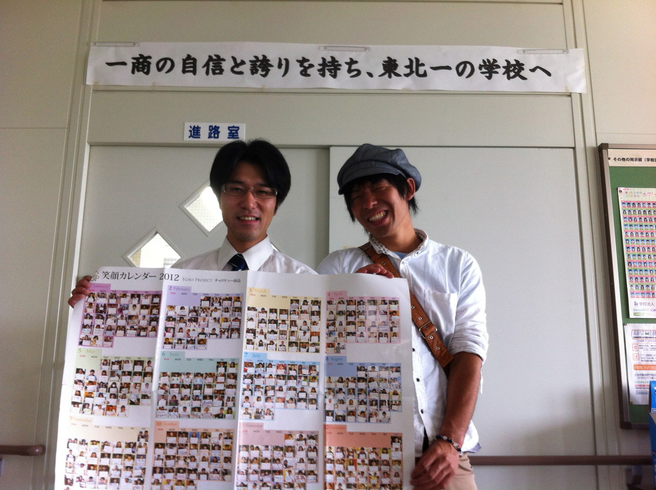 宮城県 高校