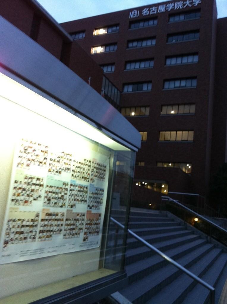 名古屋学院大学 中央入口