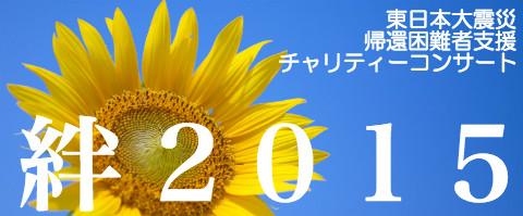 「絆2015」東日本大震災 帰還困難者支援 チャリティーコンサート ウェブサイトホームへ