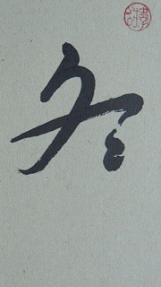 Winter: Chinees karakter, lopend schrift
