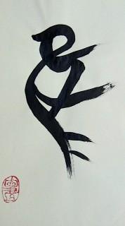 Vogel: Chinees archaïsch karakter