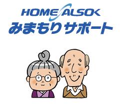 羽村 見守る ALSOK