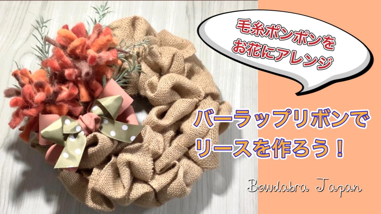 【100円素材活用】毛糸ポンポンアレンジのバーラップリースを作ろう