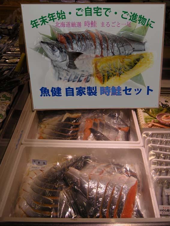 魚健自家製 「 北海道厳選時鮭セット 」