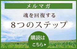 メルマガ〜魂を回復する8つのステップ〜