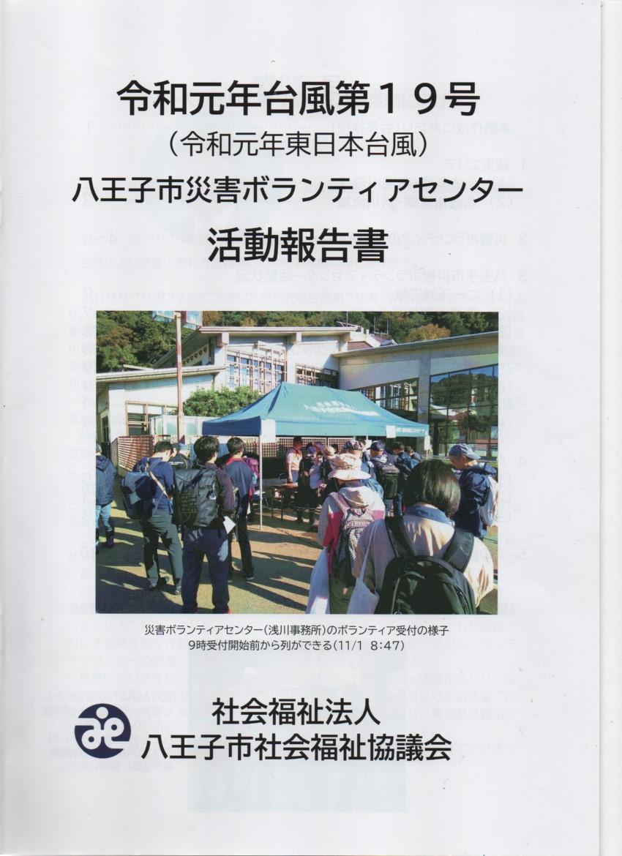 八王子市災害ボランティアセンター報告書