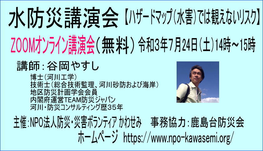 水防災講演会【ハザードマップでは観えないリスク】2021.7.24