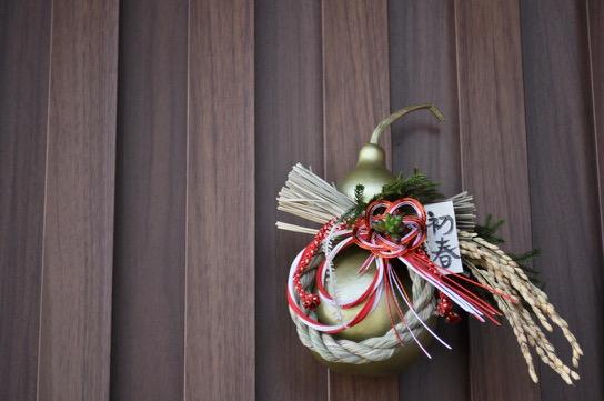 11,ひょうたん2  高さ約20cm、幅約20cm ¥1800(販売中)しめ縄、多肉植物 (自立できますので卓上にも置けます)