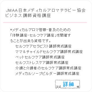 JMAA日本メディカルアロマテラピー協会ビジネス講師資格講座