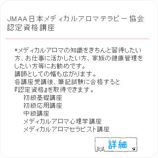 JMAA日本メディカルアロマテラピー協会認定資格講座