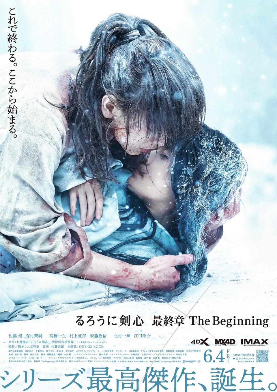 【6/4公開】いよいよラスト!本陣がロケ地になった、映画『るろうに剣心 最終章』が公開スタート!