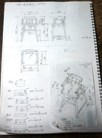 孫の食卓椅子 設計図面