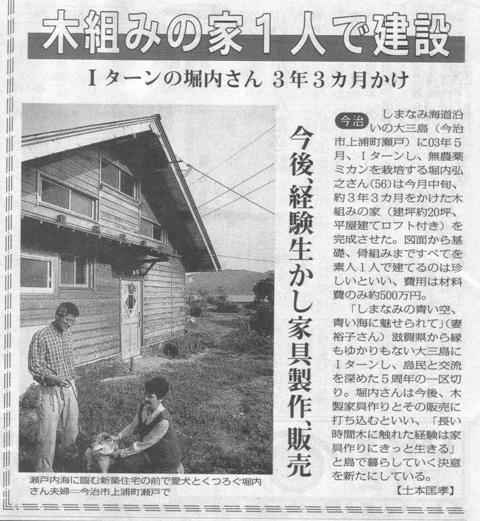 毎日新聞2008年5月27日