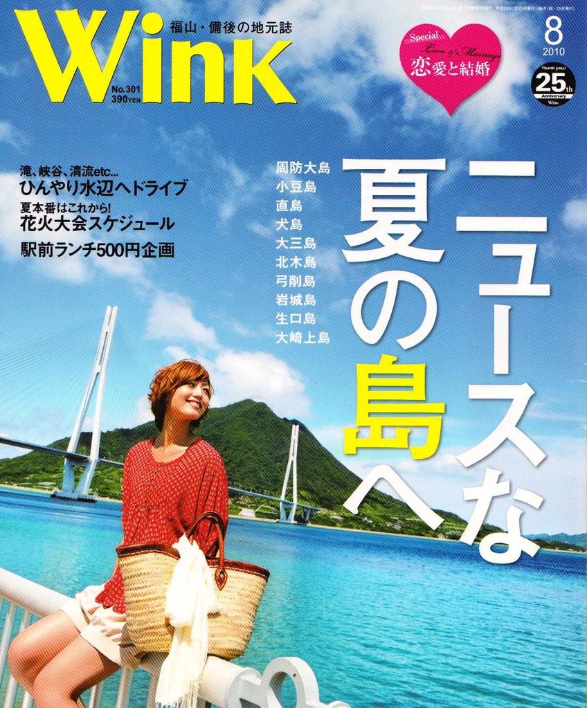 wink  夏の島へ