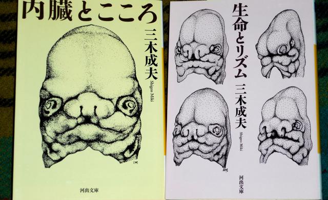 三木成夫 『内臓とこころ』