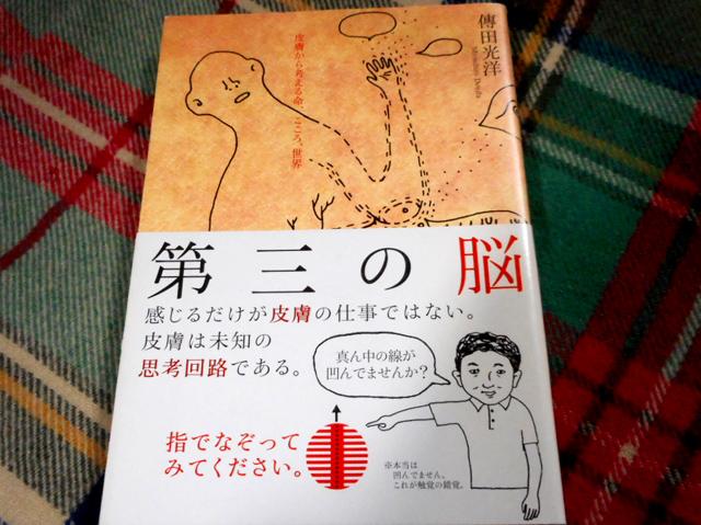 傳田光洋『第三の脳 皮膚から考える命、こころ、世界』