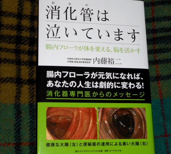 『消化管は泣いています 腸内フローラが体を変える、脳を活かす』 内藤裕二