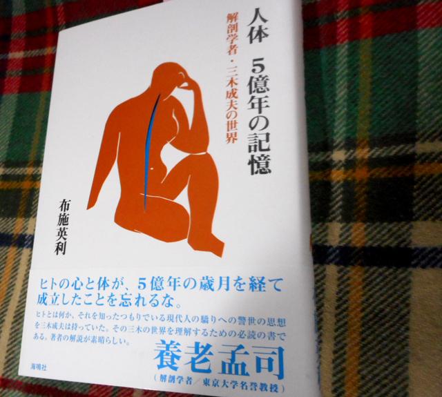 『人体 5億年の記憶 解剖学者・三木成夫の世界』 布施英利