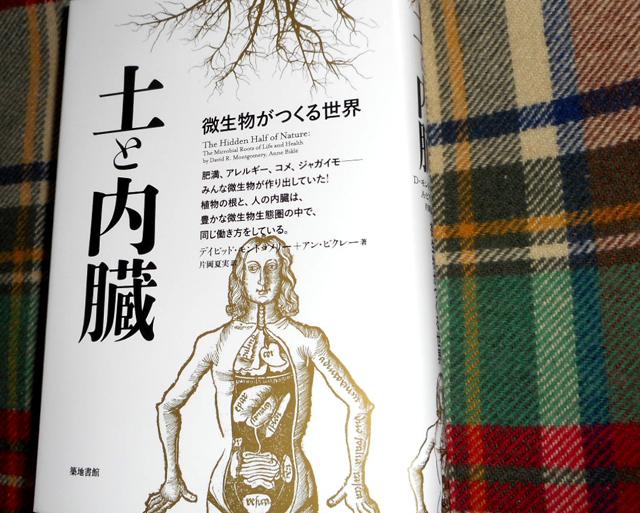 デイビッド・モンゴメリー+アン・ビクレー『土と内臓 微生物がつくる世界』