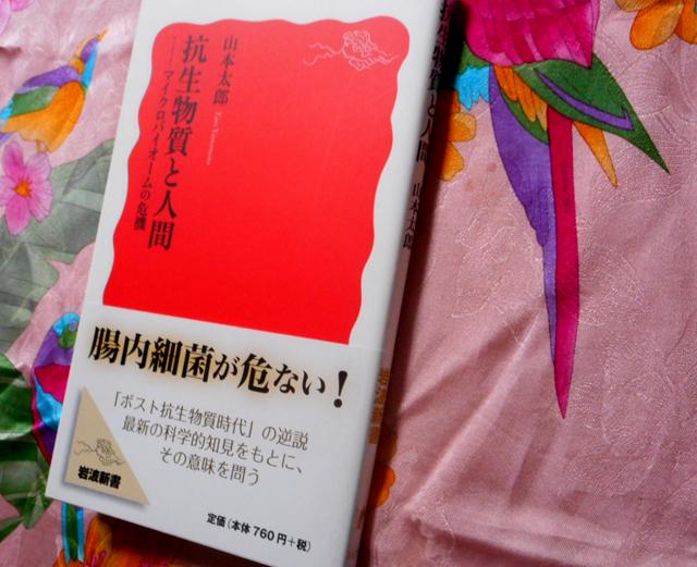 山本太郎『抗生物質と人間―マイクロバイオームの危機』