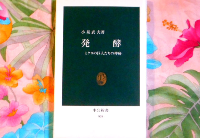 小泉武夫『発酵』(中公新書)