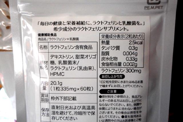 フェカリス菌配合のサプリメント