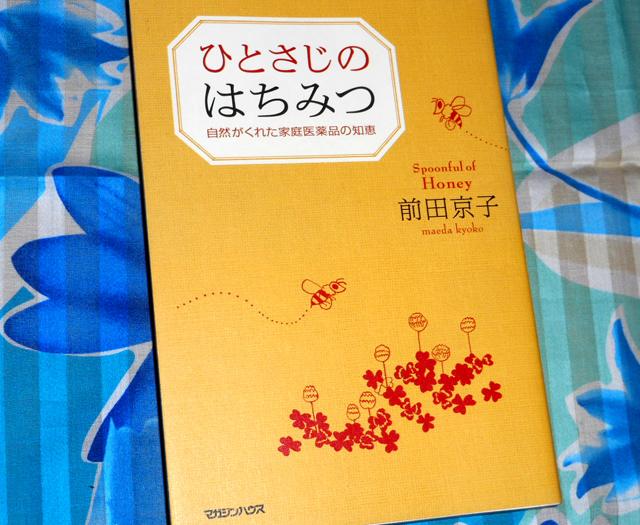 『ひとさじのはちみつ』にはハチミツの整腸作用について書かれています。