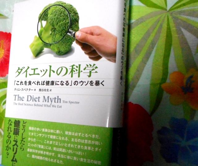 ティム・スペクター『ダイエットの科学』