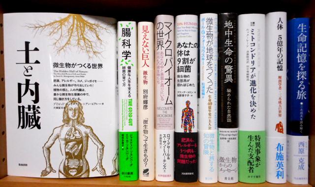 腸の働きや腸内フローラ・腸内細菌の重要性をより深く知るための書籍