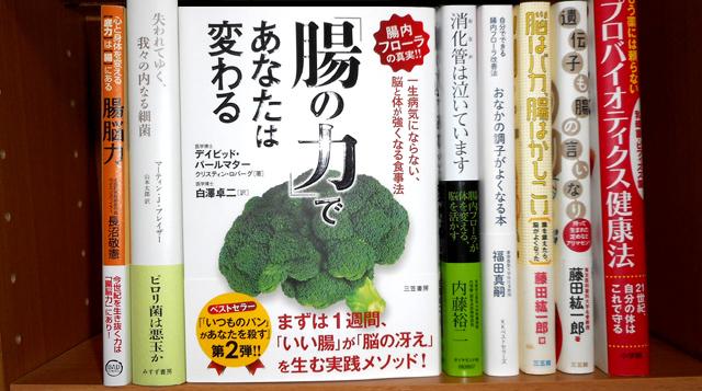 腸を知るための書籍