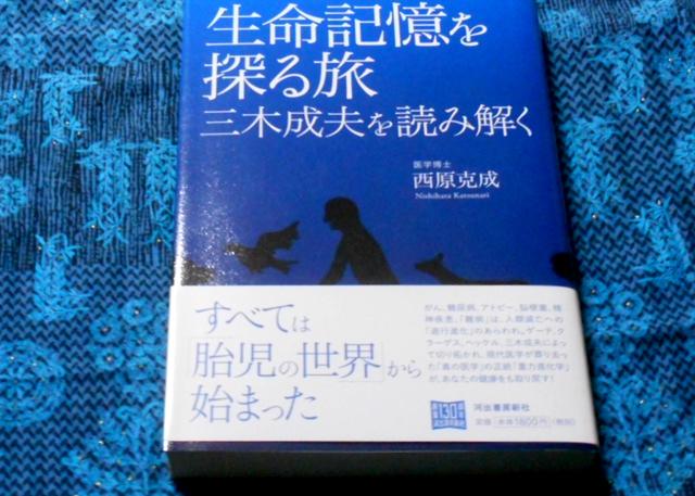 西原克成『生命記憶を探る旅 三木成夫を読み解く』