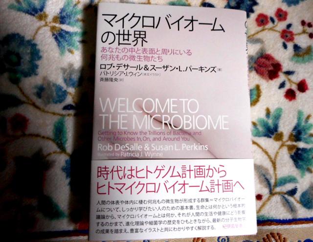 マイクロバイオームの世界