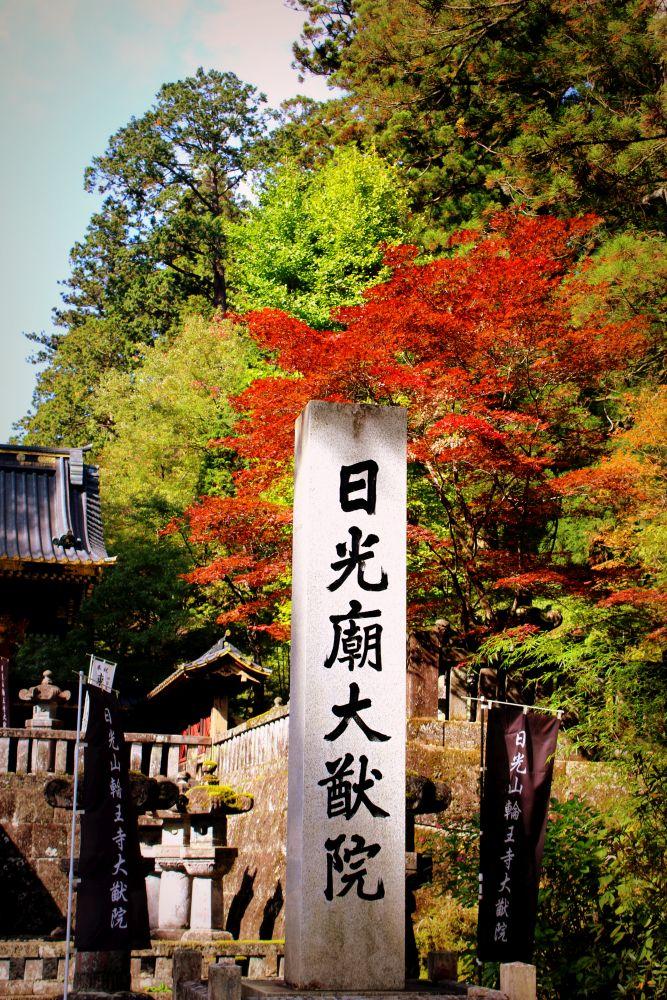 Nikkō Futarasan-Schrein