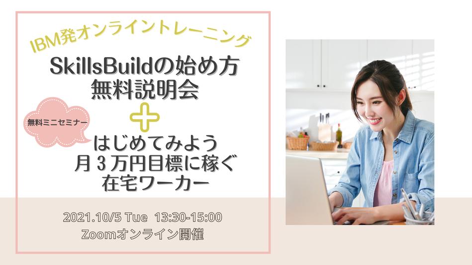 2021/10/5(火)SkillsBuildの始め方無料説明会&月3万円を目標に稼ぐ在宅ワーカーミニセミナー