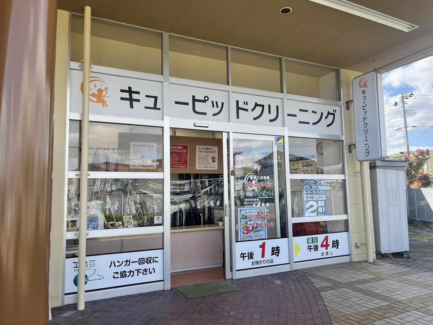 キューピットクリーニングヨークベニマル寒河江店