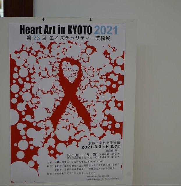 Heart Art in Kyoto 2021