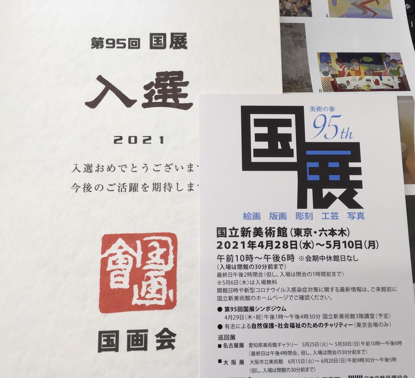 第95回 国展 入賞しました!!(東京展は緊急事態宣言の為、中止)